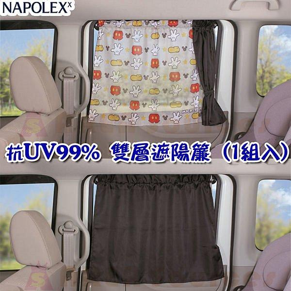 【禾宜精品】遮陽簾 - NAPOLEX 迪士尼米奇 BD-125 (WDC119) 雙層兩片式 抗UV 遮光窗簾