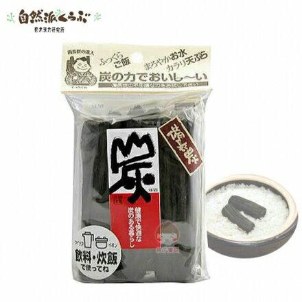 【日本漢方研究所】備長炭(3入)炊飯飲水用日本製