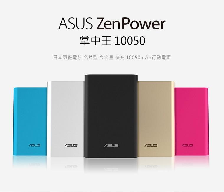 ASUS ZenPower 原廠行動電源 (10050) 掌中王 移動電源