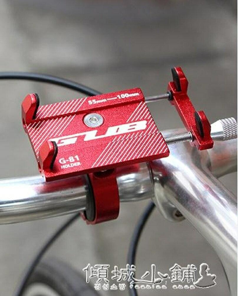機車手機架  GUB鋁合金公路山地自行車手機架蘋果安卓摩托電動電瓶車導航支架 傾城小鋪 母親節禮物