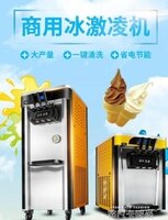 清涼冰淇淋機到全自動冰淇淋機商用BQL25雪糕機甜筒機軟質冰淇淋機冰激凌機QM就在新北購物城推薦清涼冰淇淋機