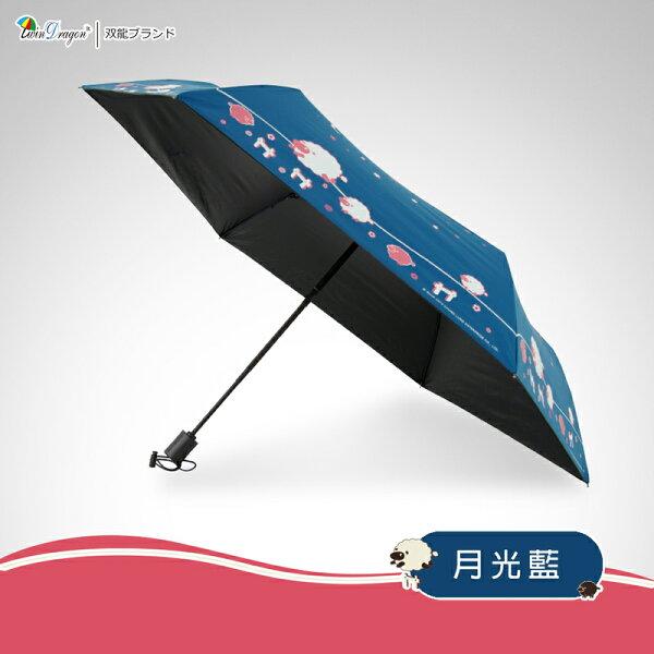 【雙龍牌】星空牧場小輕新降溫超細自動開收傘B1059S