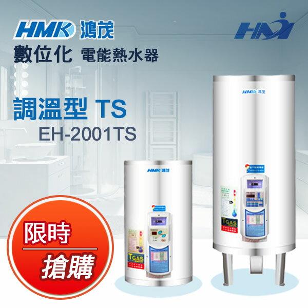 《 鴻茂熱水器 》EH-2001 TS型 調溫型熱水器 數位化電能熱水器 20加侖熱水器