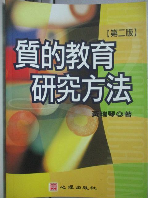 【書寶二手書T3/大學教育_JDD】質的教育研究方法_黃瑞琴