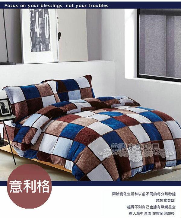 *華閣床墊寢具*法蘭羊羔絨多功能被套-意利格 雙人180*210CM 法蘭絨+羊羔絨 贈收納袋