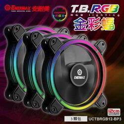 【ENERMAX 安耐美】12公分 電腦風扇 T.B RGB 金彩蝠(三顆入)【三井3C】