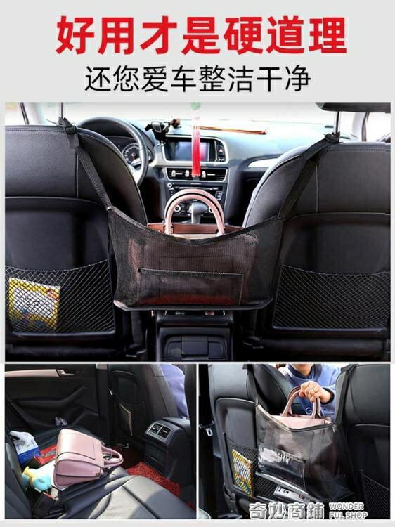 【八折】汽車座椅間儲物網兜放包包車內多功能防護置物收納袋車載椅背掛袋  閒庭美家