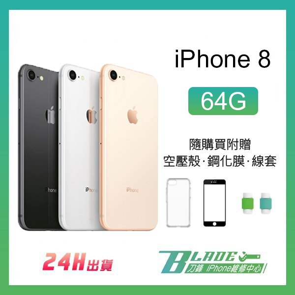 免運 當天出貨 Apple iPhone 8 64G 4.7吋 全配 9.9成新 蘋果 完美 翻新機【刀鋒】