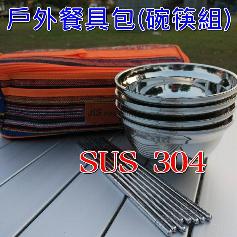【珍愛頌】A165 全套304 碗筷餐具包組 戶外餐具包 18-8 碗筷組 野餐包 工具包 露營 野餐 烤肉 旅遊 環保餐具