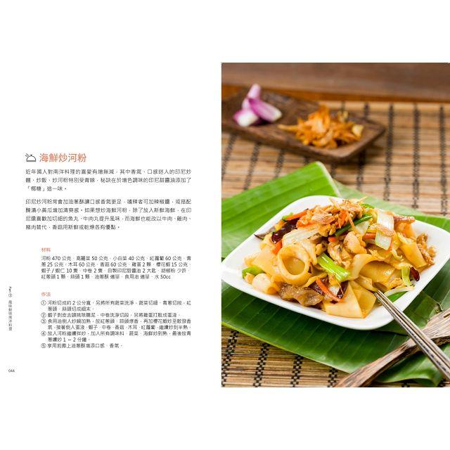 道地南洋風,家常料理開飯!椰糖+辛香料,50道印尼家傳祕方,增色、添香、調味,酸辣甜一吃上癮! 5