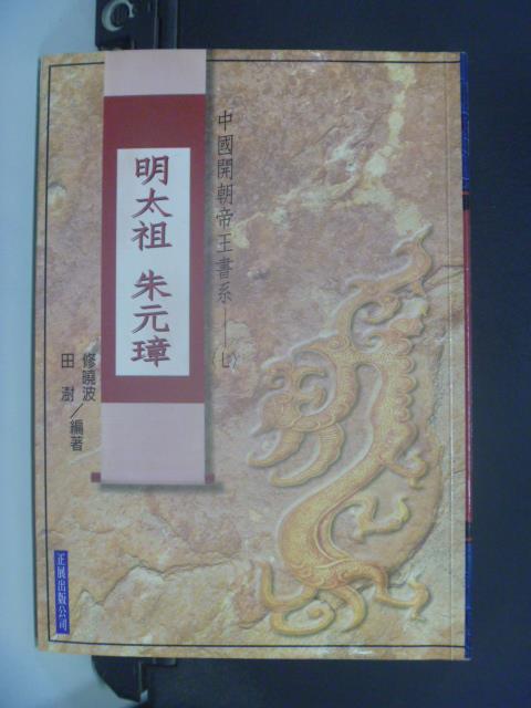 【書寶二手書T6/歷史_GHO】明太祖 朱元璋_修小波