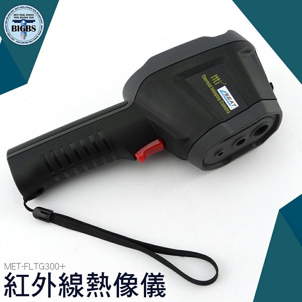 利器五金 紅外線影像儀 紅外線熱像儀 成像儀 水電工具 高分辨率 高解析 水電抓漏 FLTG300+