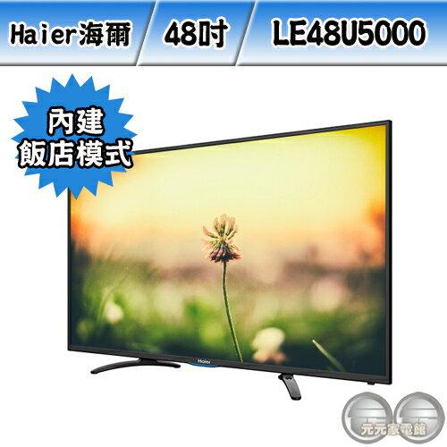 Haier海爾48吋液晶顯示器附視訊盒(內建飯店模式)LE48U5000