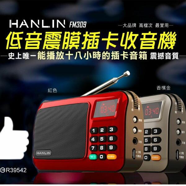 重低音震膜 插卡收音機 TF FM 收音 HANLIN FM309 貨 18小時續航 手電