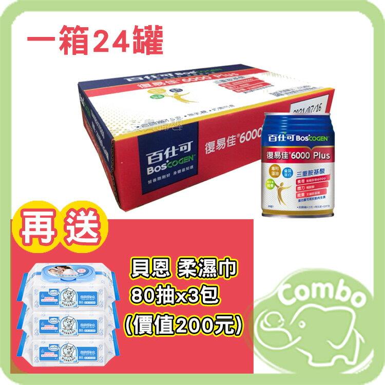 百仕可 復易佳6000 Plus營養素 (250ml/24瓶/箱)【再送 貝恩 柔濕巾 80抽x3包 (價值200元)】