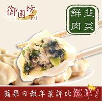 韭菜鮮肉純手工頂級水餃▶全館滿699免運