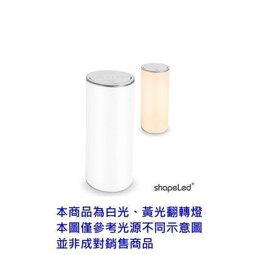 【新風尚潮流】SHAPELED隨心翻轉可攜式LED燈銀色翻轉切換光源白黃光LED-850