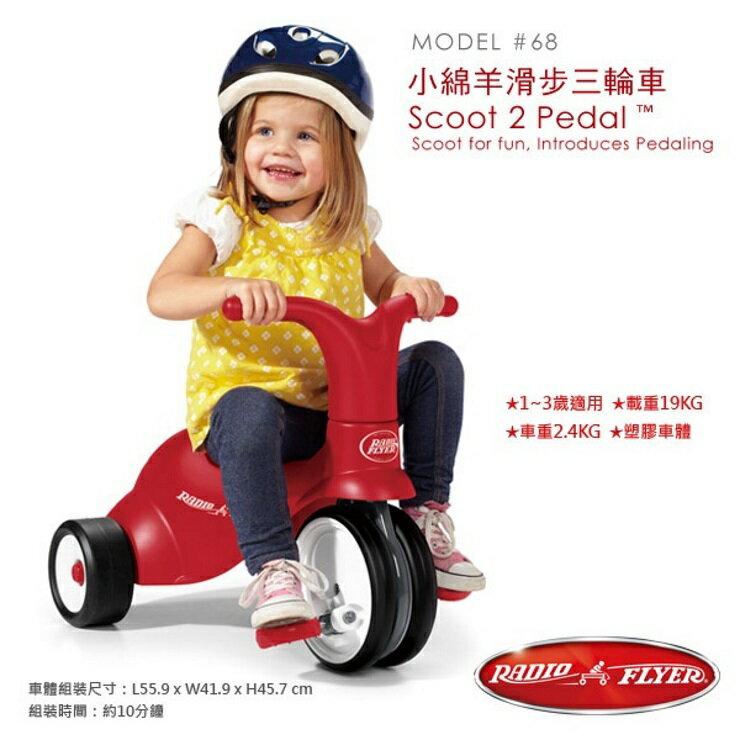 【寶貝樂園】美國RadioFlyer小綿羊滑步三輪車