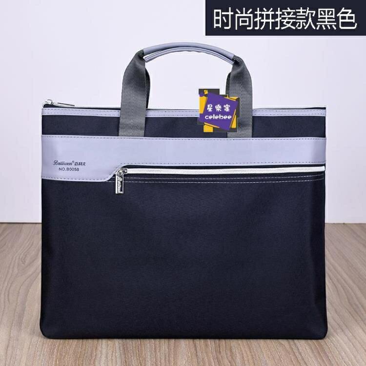 公文包 資料袋 文件包男公文包客製化女手提文件袋大容量防水公文袋帆佈資料袋會議手提包