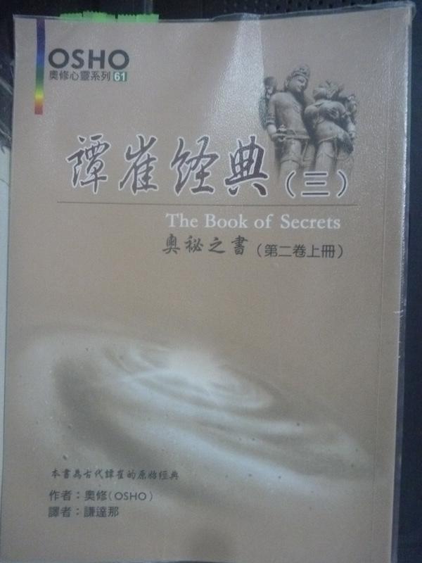 【書寶二手書T6/宗教_LES】譚崔經典(三)_奧修