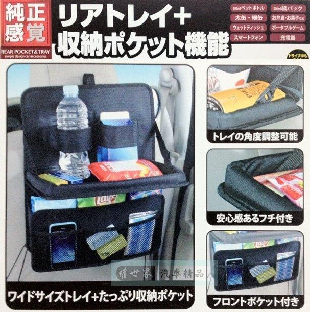 權世界@汽車用品 日本 NAPOLEX 多功能車內後座椅背 便利餐盤架+收納置物袋組合 JK-89