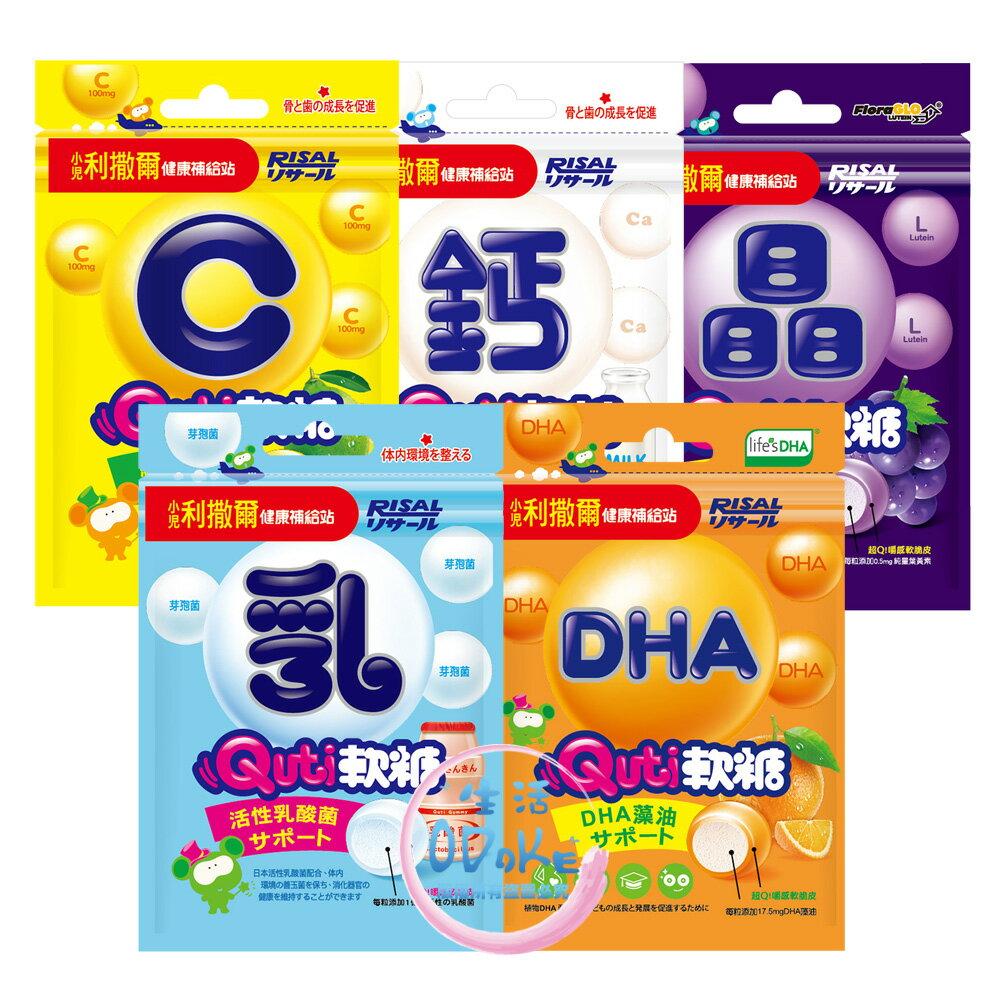 QUTI軟糖 小兒利撒爾-健康補給站 葉黃素 維他命C 乳酸菌 珊瑚鈣 藻油DHA 營養食品 兒童補給【生活ODOKE】 0