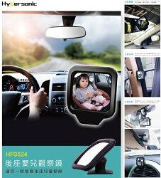權世界@汽車用品 台灣 Hypersonic 黏貼座式磁鐵吸附小型曲面車內安全行車廣角輔助後視鏡 HP3524