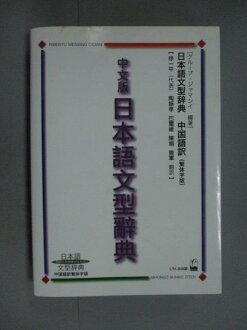 【書寶二手書T1/語言學習_JDG】中文版日本語文型辭典-日本語文型辭典(國語譯繁體字版)