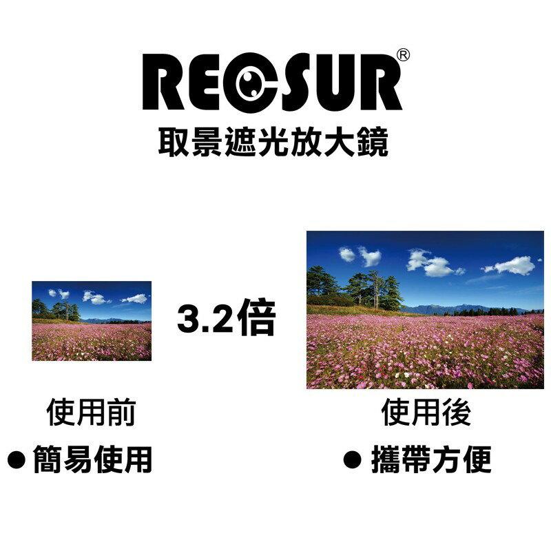 【中壢NOVA-水世界】銳攝 RECSUR RS-1106 LCD 螢幕取景遮光放大鏡 3.2倍 螢幕用 可折疊 公司貨