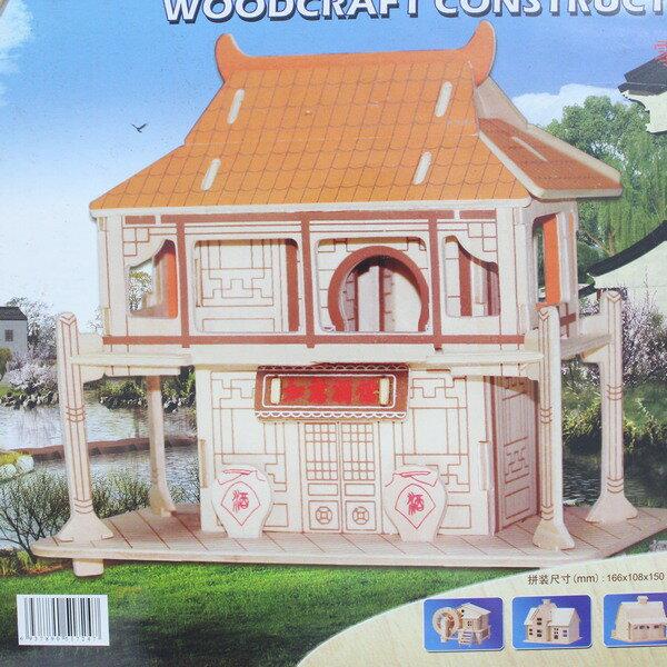 DIY木質拼圖 3D立體拼圖 立體模型屋(G-P264如意酒館.大2片入)/一組入{定99}~四聯木質拼圖 組合式拼圖