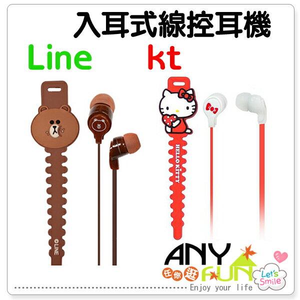 任你逛☆ 正版 KT+Line入耳線控耳機 經典 造型耳機 熊大 凱蒂貓 生日 禮物 anyfun【1708-36】