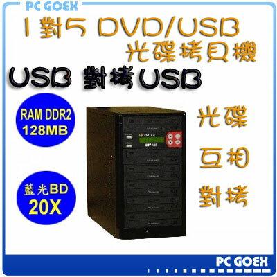 ☆軒揚pcgoex☆ 宏積 COPYKING 1對5 DVD/USB光碟 拷貝機 對拷機 CK-DVD206