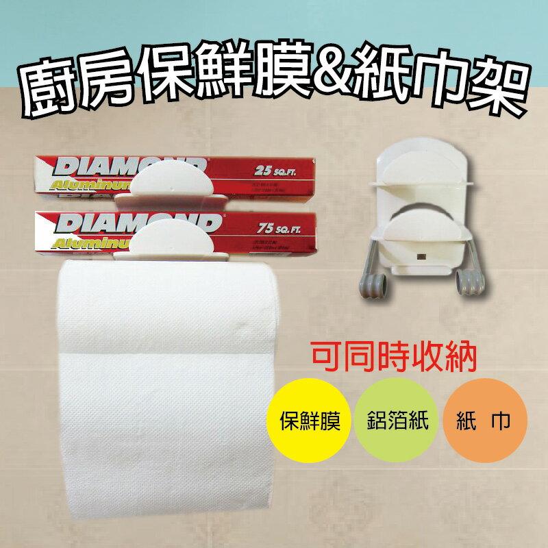 廚房保鮮膜&紙巾架 收納架