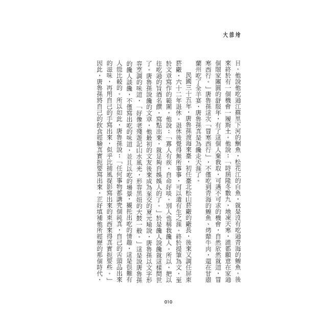 大雜燴(新版) 7