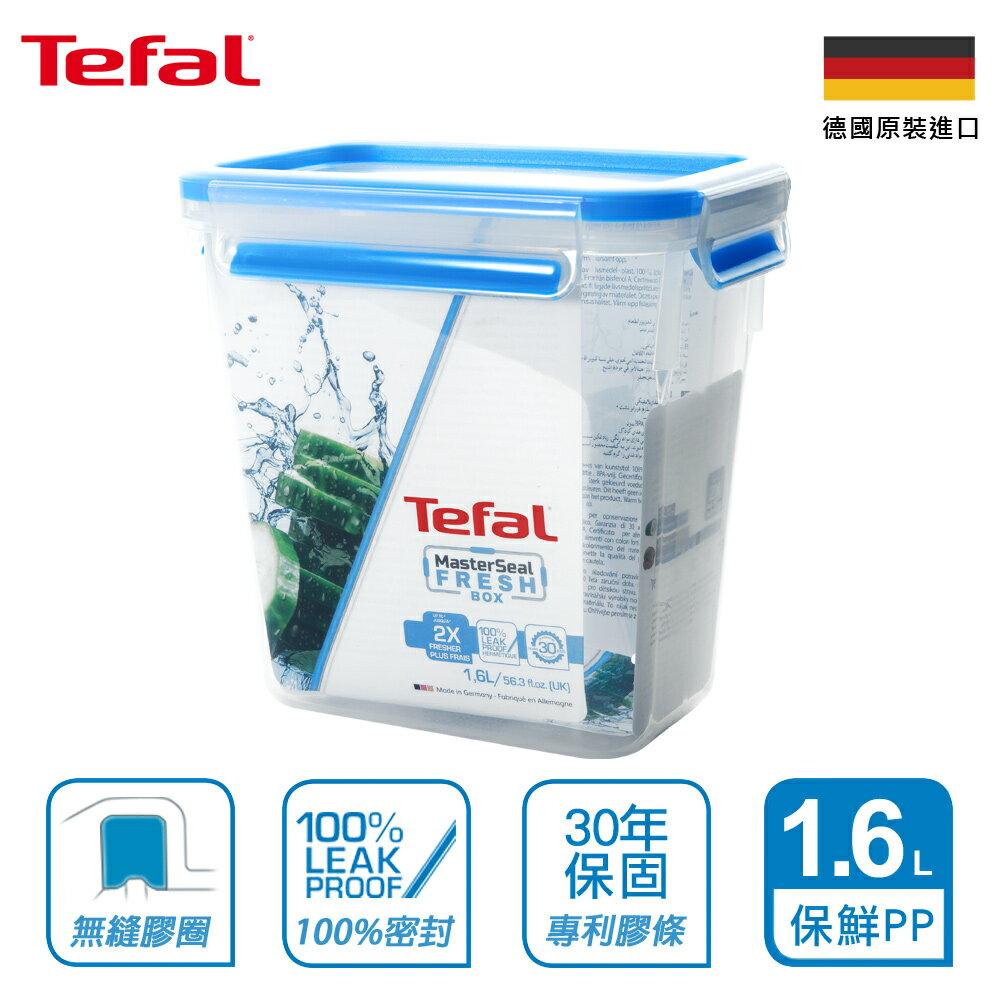 Tefal法國特福 德國EMSA原裝 無縫膠圈PP保鮮盒 1.6L SE-K3021912