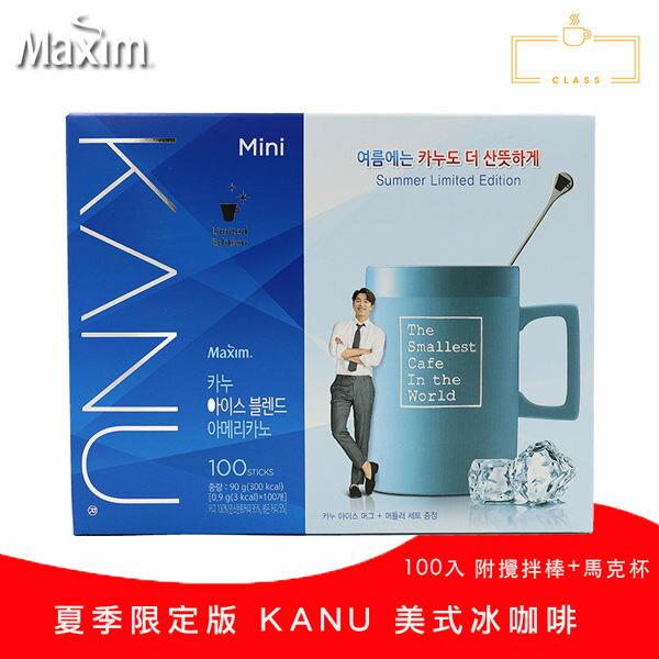 夏季限定版KANU美式冰咖啡100入附攪拌棒+馬克杯【庫奇小舖】