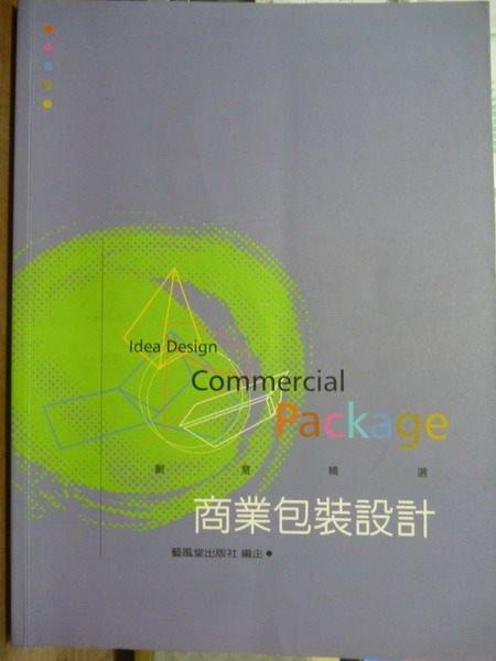 【書寶二手書T2/設計_PJQ】商業包裝設計_藝風堂出版社