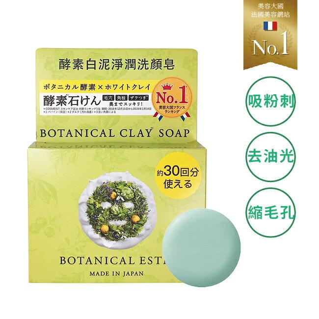 BOTANICAL ESHTE 酵素白泥淨潤洗顏皂15g