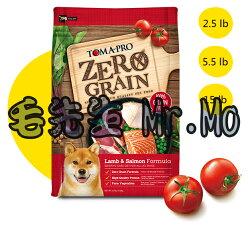 TOMA-PRO 優格狗 零穀 5.5LB 羊肉+鮭魚 全齡犬敏感配方