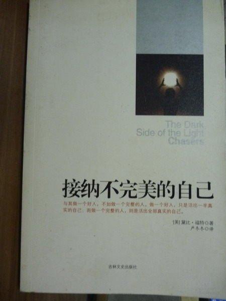【書寶二手書T6/勵志_PJQ】接納不完美的自己_黛比‧福特_簡體