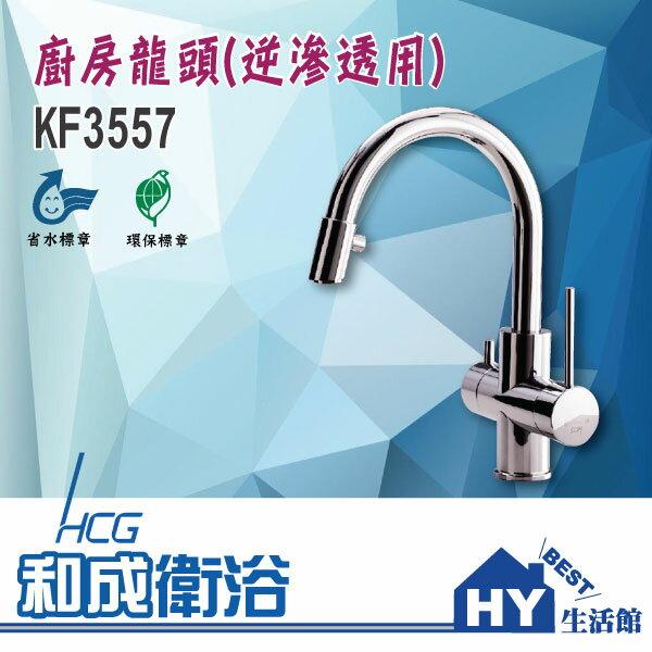 HCG 和成 KF3557 逆滲透用廚房龍頭 檯面式鵝頸龍頭 -《HY生活館》水電材料專賣店