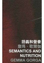 語義和營養 Semantics and Nutrition