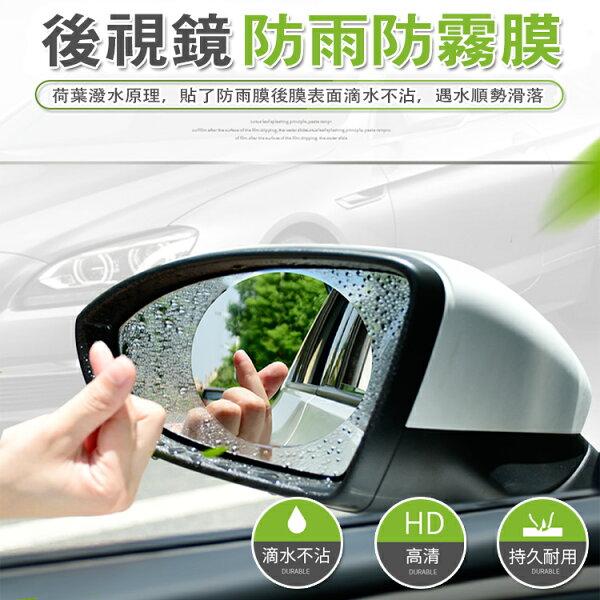 4入組汽車後視鏡防雨防霧膜水貼膜後視鏡貼防雨膜防水防霧防塵汽車防雨膜可適用Gogoro