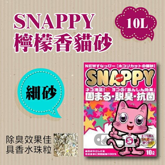 +貓狗樂園+ SNAPPY檸檬香貓砂【細砂。10L】240元*凝結力好、用量省
