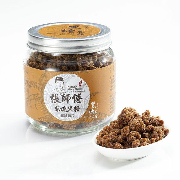 薑味手工黑糖(罐裝/顆粒)300g-黑糖農莊張師傅手工柴燒黑糖