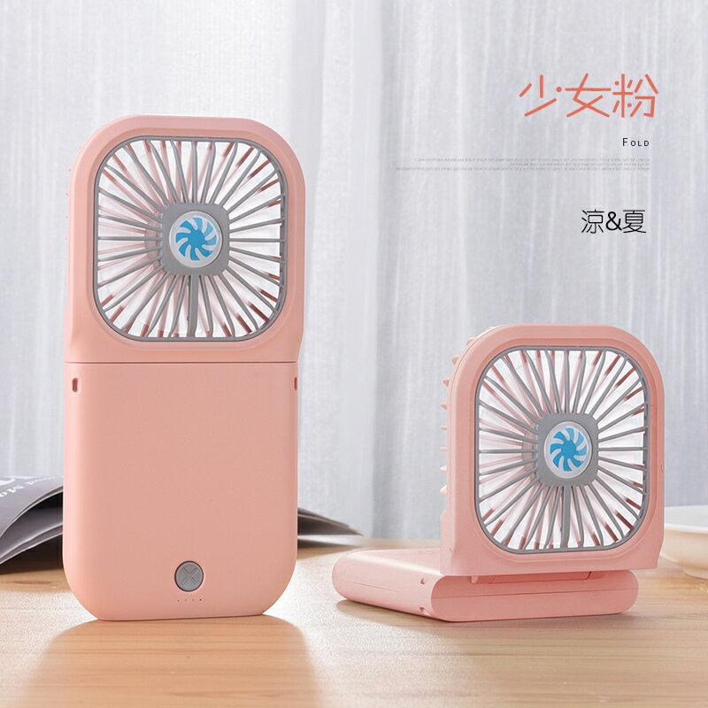 台灣現貨 2020新款 風扇 掛脖風扇 迷你小風扇 折疊風扇 USB 小風扇 可折疊 充電 手持 方便攜帶 超長使用時間 6