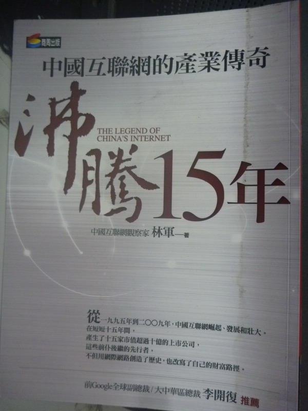 【書寶二手書T8/財經企管_QJC】沸騰15年-中國互聯網的產業傳奇_林軍