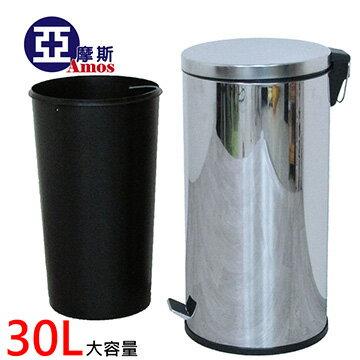 垃圾桶 收納桶【GAW020】鋼鐵人不鏽鋼30L踩踏垃圾桶 Amos