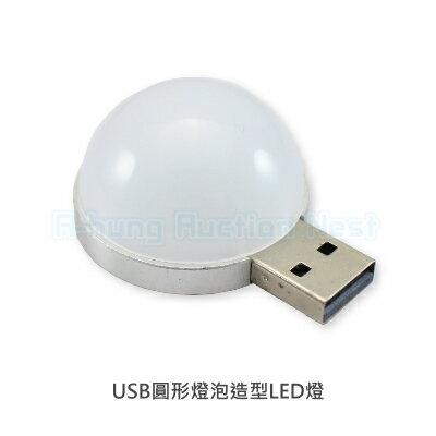 【A-HUNG】USB圓形燈泡造型LED燈 LED隨身燈 電腦燈 USB燈 小夜燈 可搭配行動電源 探照燈工作燈 手電筒