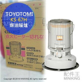 【配件王】日本代購 TOYOTOMI KS-67H 煤油暖爐 煤油爐 電子點火 大容量6.3L 24疊 露營 冬天